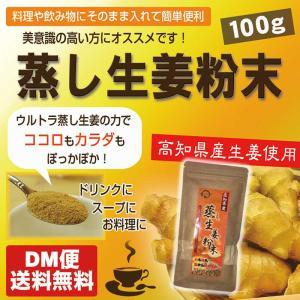 高知県産 蒸し生姜 粉末 ウルトラ生姜パウダー 100g あさイチ