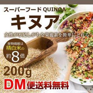 キヌアとは、健康的なダイエットや体調管理に 適する、栄養バランスに優れた南米産の食材です。 必須アミ...