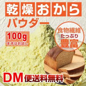 おからは豆乳のしぼりかすですが、食物繊維やカルシウムや、 たんぱく質・炭水化物・カリウムにも富んでい...