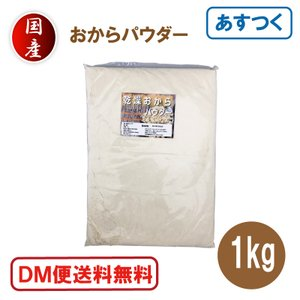 おからパウダー 1kg 超微粉 国産 粉末 ドライ 乾燥 あすつく DM便送料無料の画像