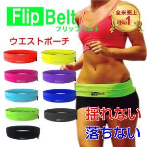 DM便送料無料フリップベルト ウエストポーチ バッグ 鞄 ポーチ スポーツ トレーニング ランニング メンズ レディース ダイエット ランギア マラソン FLIPBELT|macaron0120
