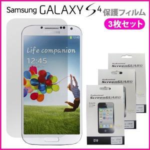 Galaxy S4 SC-04E 液晶保護フィルム3枚セット|macaron0120