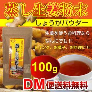 蒸し生姜粉末 100g しょうがパウダー あさイチ 令和