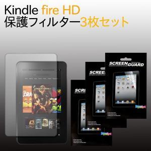 Kindle Fire HD7用 保護フィルム×3セット|macaron0120