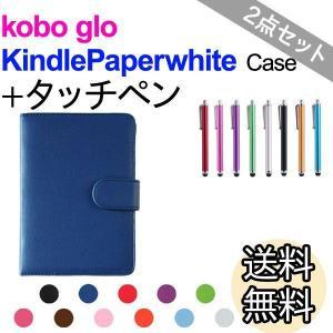 kindle Paperwhite 保護ケース/kobo glo 保護ケース+タッチペンセット|macaron0120