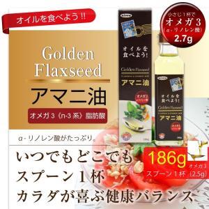 亜麻仁油 186g 日本製粉 ニップン NIPPUN アマニ油