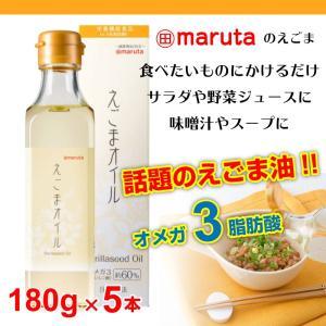 太田油脂 えごま油 しそ油 180g 5本セット しそ科の植物、えごま種子を昔ながらの圧搾製法で絞っ...