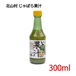 じゃばら果汁 360ml 北山村 ジャバラ 伝説の果実 花粉...