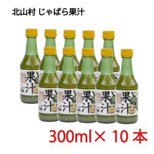 じゃばら果汁 360ml×10本 北山村 ジャバラ 伝説の果...
