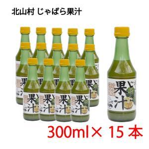 じゃばら果汁 360ml×15本 北山村 ジャバラ 伝説の果...