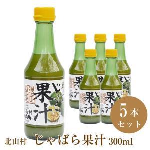 じゃばら果汁 360ml×5本 北山村 ジャバラ 伝説の果実...