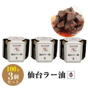 【注文殺到のため3月31日発送予定】牛タン ラー油 100g...