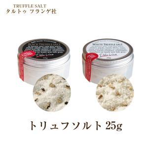 トリュフ塩 25g トリュフソルト 白トリュフ 黒トリュフ 調味料 塩 ソルト フランス産