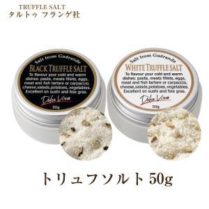 トリュフ塩 50g トリュフソルト 白トリュフ 黒トリュフ 調味料 塩 ソルト フランス産