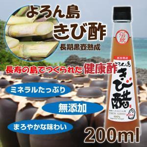 よろん島 きび酢 200ml 伝統 きび醋 創ing きび酢本舗