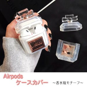 AirPods エア ポッズ ケース カバー 香水瓶 型 イヤホン 収納 ケース 女子 レディース ...