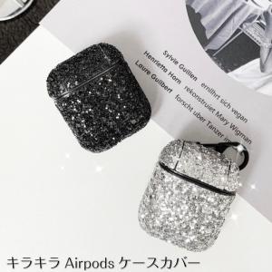 AirPods エア ポッズ ケース カバー キラキラ グリッター イヤホン 収納 ケース 無地 シ...