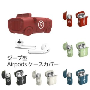AirPods エア ポッズ ケース カバー ジープ 型 イヤホン 収納 ケース