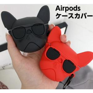 AirPods エア ポッズ ケース カバー サングラス ブルドッグ イヤホン 収納 ケース 1 2...