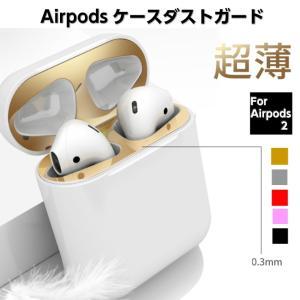 AirPods2 エア ポッズ ケース ダスト ガード シール 超薄 汚れ ホコリ 金属粉 防止 第...