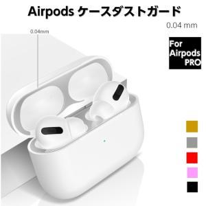 AirPods PRO エア ポッズ プロ ケース ダスト ガード シール 超薄 汚れ ホコリ 金属...