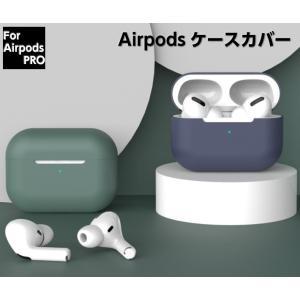 送料無料 セール 特価 AirPods PRO エア ポッズ プロ ケース カバー シリコン 薄型 ...