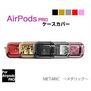 AirPods PRO エア ポッズ プロ ケース カバー メタリック調 イヤホン 収納 ケース 無...