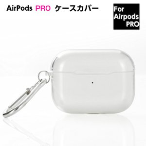 AirPods PRO エア ポッズ プロ ケース カバー クリア 透明 シンプル イヤホン 収納 ...