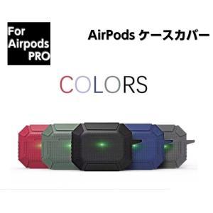 AirPods PRO エア ポッズ プロ ケース カバー シリコン クール タフ 頑丈 強い イヤ...