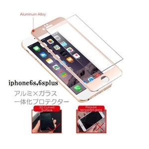 iphone 6s 用 高品質 ラウンド エッジ ゴールド アルミフレーム 日本製 ガラス フィルム 使用|macaroni