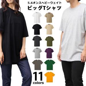 ビッグTシャツ 5.6オンス ヘビーウェイト オーバーサイズ ユナイテッドアスレ UnitedAthle|macaroni