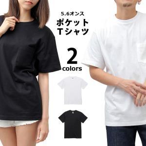 Tシャツ ポケット 半袖 メンズ レディース 大きめ 無地 5.6オンス 綿100% 黒 白 United Athle ユナイテッドアスレ|macaroni