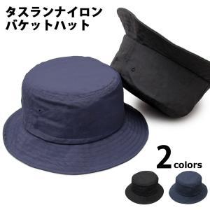 バケットハット ナイロン ハット メンズ レディース 帽子 黒 ブラック ネイビー 男女兼用 タスラン加工 ユナイテッドアスレ UnitedAthle|macaroni