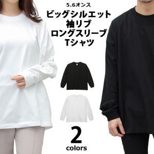 Tシャツ 長袖 メンズ レディース 無地 ロンT 黒 白 ブラック ホワイト ロング丈 男性 女性 ユナイテッドアスレ 5.6oz 丸胴 シンプル|macaroni