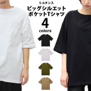 Tシャツ メンズ レディース ポケットTシャツ オーバーサイズ 半袖 ドロップショルダー 5.6オンス ユナイテッドアスレ UnitedAthle|macaroni