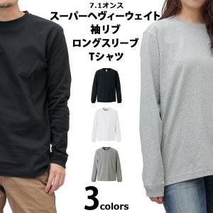 ロングTシャツ メンズ レディース Tシャツ 長袖 無地 ロンT ブラック ホワイト 黒 白 厚手 ユナイテッドアスレ 7.1oz 丸胴 シンプル|macaroni