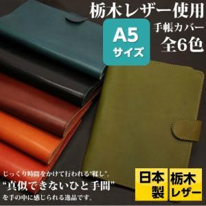 栃木レザー 手帳 カバー LL A5 サイズ 大きめ 日本製 牛革 本革 メンズ ビジネス 職人 ペンホルダー付き macaroni