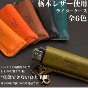 栃木レザー ライター ケース 日本製 牛革 本革 シンプル タバコ 煙草 100円ライター メンズ macaroni