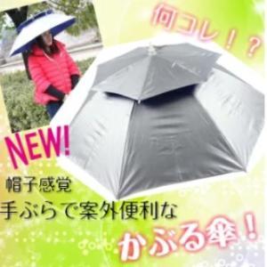 【商品説明】  釣りや農作業など戸外での活動に帽子よりも守備範囲が広くて便利な『かぶる傘』   両手...