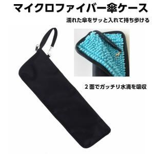 【商品説明】 マイクロファイバーを2面に使用した傘ケースです。 濡れた傘についた水滴をすばやく吸収、...