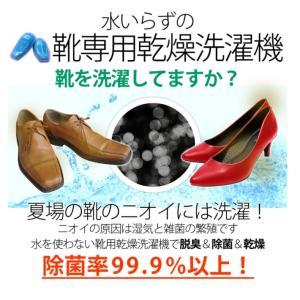 靴 クリーナー 紫外線 除菌 消臭 乾燥 洗濯機 コンパクト