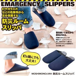 スリッパ 室内履き 防災 釘を踏んでも大丈夫 折りたたみ 携帯 軽量 清潔 丸洗い 多機能|macaroni