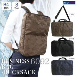 【商品説明】 迷彩柄がおしゃれな3WAYビジネスバッグです。 軽量で撥水加工もされていてとても機能的...