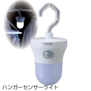 センサー ライト ハンガー 防水 屋外 アウトドア 白色 電球色 電池式 吊るせる 置ける|macaroni
