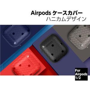 在庫処分 セール 送料無料 AirPods エア ポッズ ケース カバー シリコン ハニカム デザイン イヤホン 収納 ケース 無地 シンプル 人気 カラビナ付き|macaroni