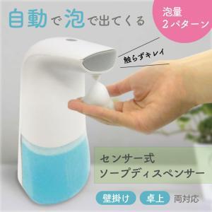 ソープ ディスペンサー センサー 式 非接触 自動 泡 手をかざすだけ 液体石鹸 大容量 卓上 壁か...