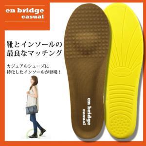インソール カジュアル 靴 中敷き 足 アーチ サポート クッション 姿勢|macaroni