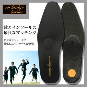 インソール ビジネス 靴 中敷き 足 アーチ サポート クッション 姿勢|macaroni