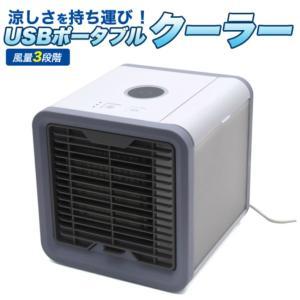 【商品説明】  ■ピンポイントで冷やす!USBポータブルクーラー! ピンポイントで冷やす、持ち運び可...