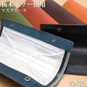マスク ケース 栃木 レザー 日本製 本革 持ち運び 携帯 保管 おしゃれ macaroni